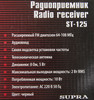 Радиоприемник SUPRA ST-125,  черный вид 8