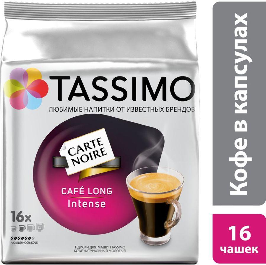 Капсулы BOSCH TASSIMO Карт Нуар Кафе Лонг Интенс,  для кофемашин капсульного типа,  16 шт [4000853]