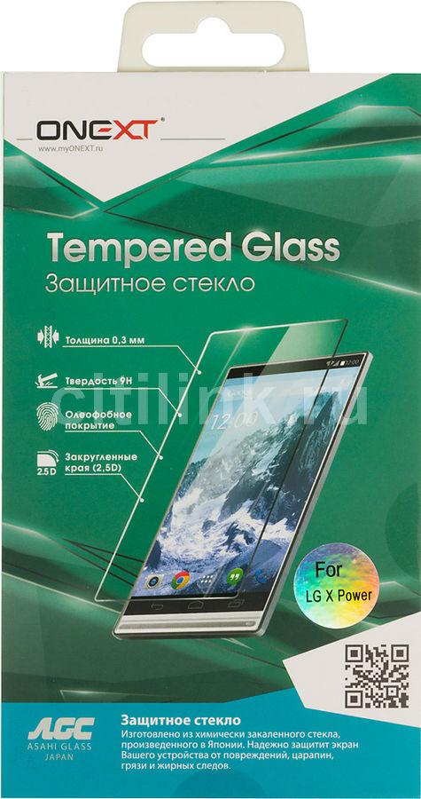 Защитное стекло ONEXT для LG X Power,  1 шт [41169]