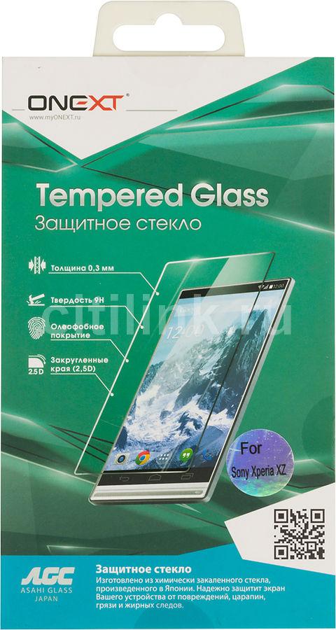 Защитное стекло ONEXT для Sony Xperia XZ,  1 шт [41179]