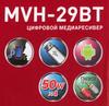Автомагнитола PIONEER MVH-29BT,  USB вид 8