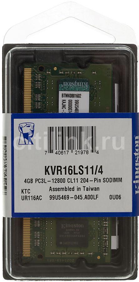 Модуль памяти KINGSTON VALUERAM KVR16LS11/4 DDR3L -  4Гб 1600, SO-DIMM,  Ret