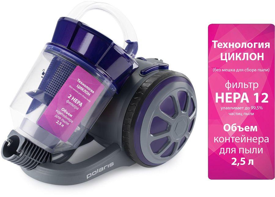 Пылесос POLARIS PVC1730СR, 1700Вт, фиолетовый