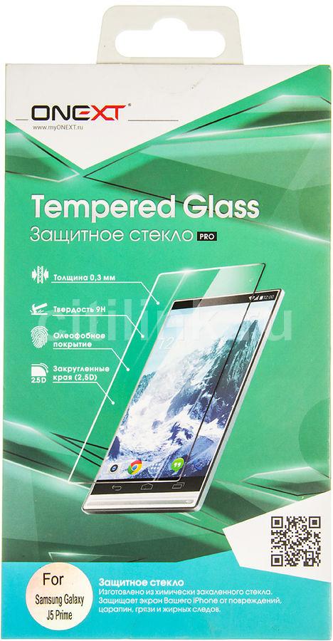 Защитное стекло ONEXT для Samsung Galaxy J5 Prime,  1 шт [41196]