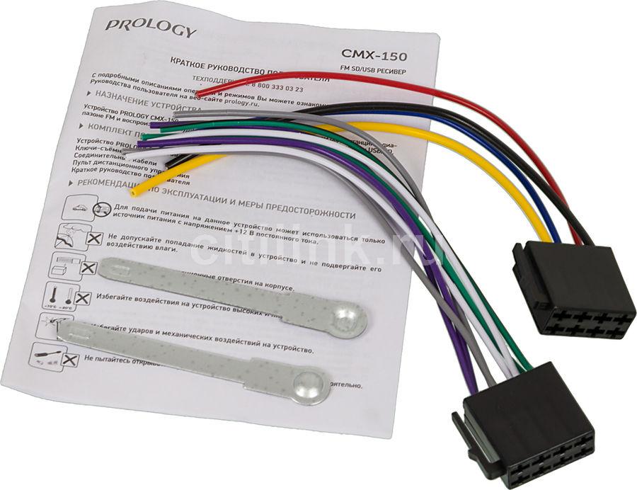 Автомагнитола Prology CMX-150 - фото 11