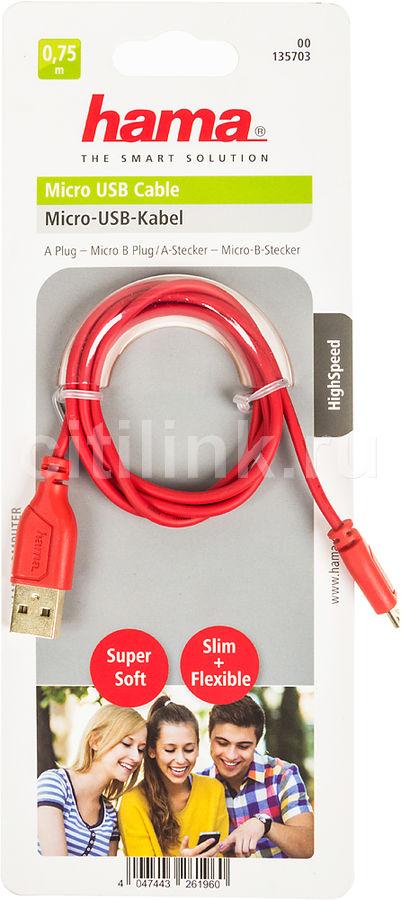 Кабель USB2.0 HAMA Flex,  USB A (m) -  micro USB B (m),  GOLD ,  круглое,  0.75м,  красный [00135703]