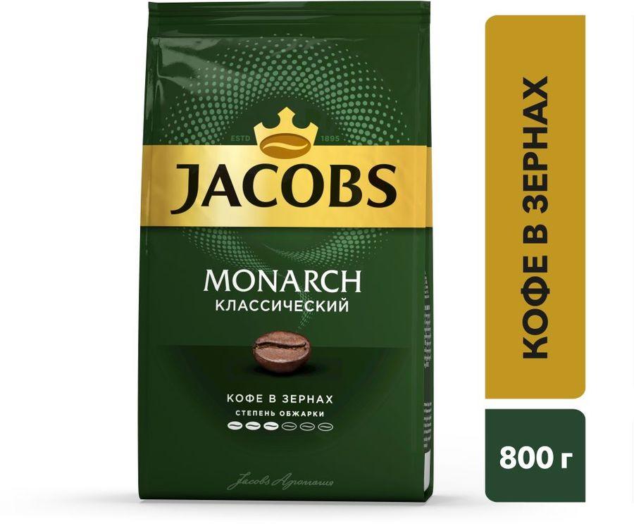 Кофе зерновой JACOBS MONARCH 800грамм [4251757]