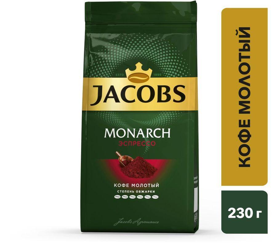 Кофе молотый JACOBS MONARCH Espresso,  230грамм [4251810]