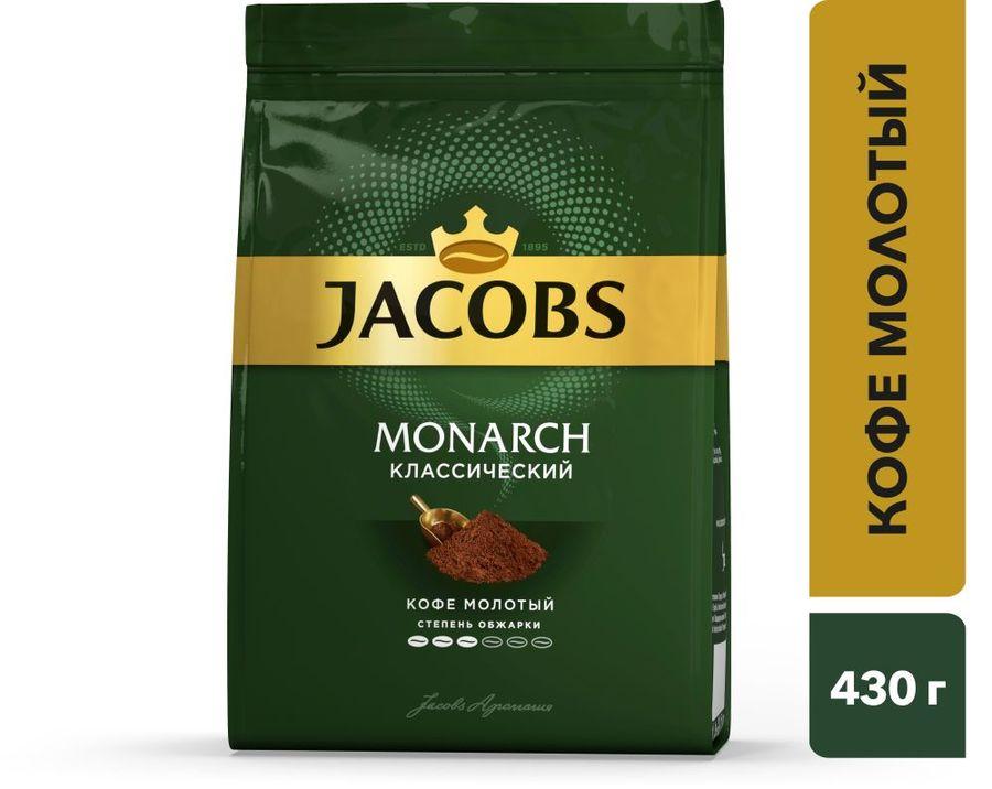 Кофе молотый JACOBS MONARCH 430грамм [8050002]