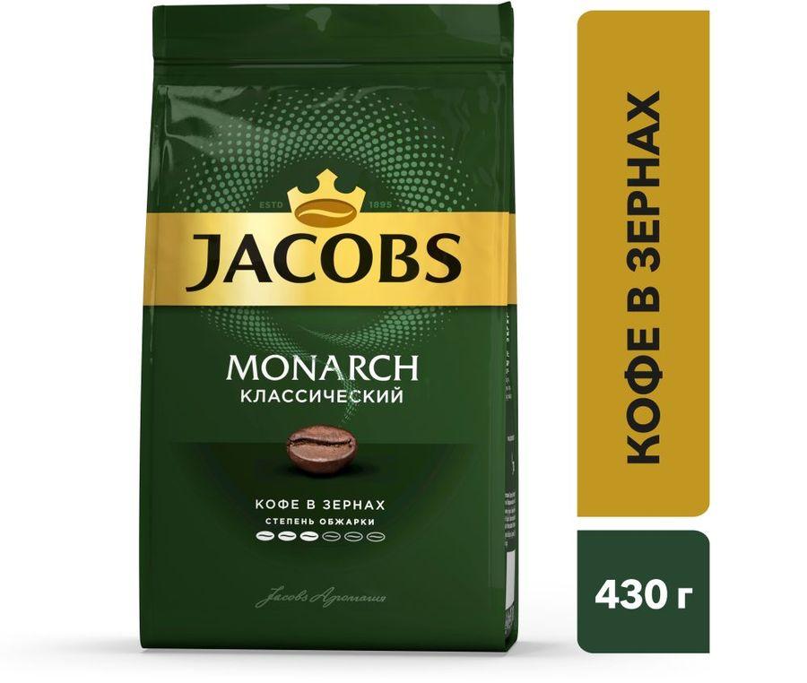 Кофе зерновой JACOBS MONARCH 430грамм [8050001]