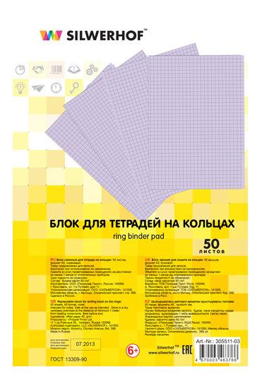 Блок сменный для тетради на кольцах Silwerhof 305511-03 50л. клет. A5 сиреневый