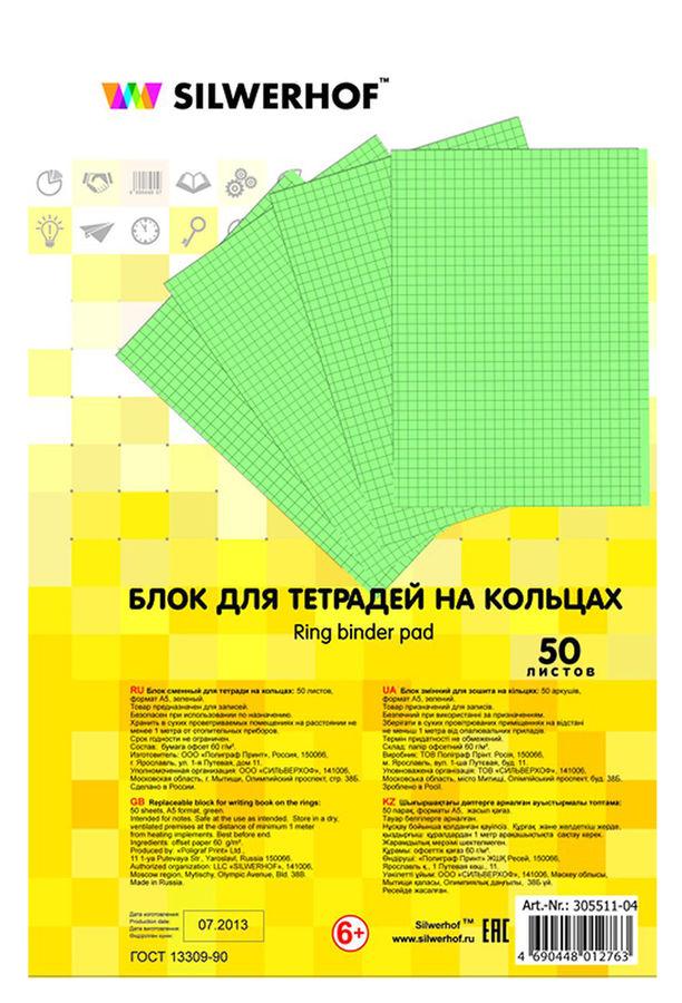 Блок сменный для тетради на кольцах Silwerhof 305511-04 50л. клет. A5 зеленый