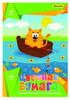 Бумага цветная Silwerhof 917161-24 доп.зол/сереб 10цв./10л. A4 Кот на рыбалке 80г/м<sup>2</sup>&nbsp;1диз. обл.мел.к