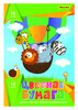 Бумага цветная Silwerhof 917162-24 доп.зол/сереб 10цв./10л. A4 На воздушном шаре 80г/м2 1диз. обл.ме