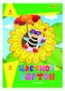 Картон цветной Silwerhof 918106-14 мелов. 8цв./8л. A4 Подсолнух 230г/м2 1диз. обл.мел.картон папка вид 1