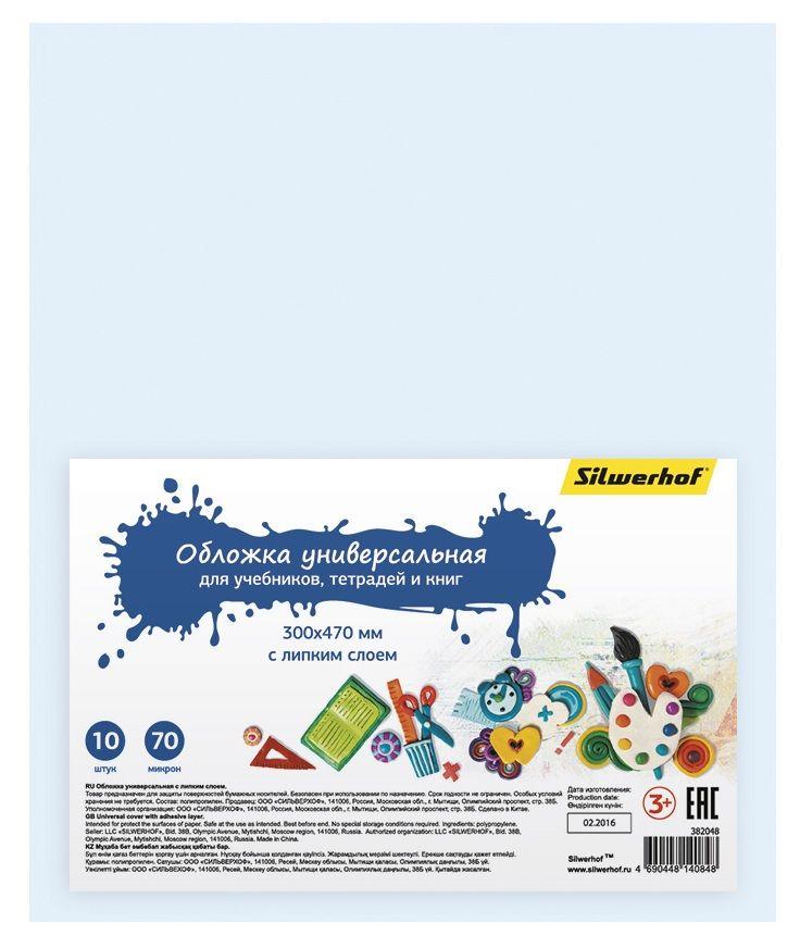 Обложка Silwerhof 382048 универс. с липк.сл. (набор 10шт) ПП 70мкм глад. прозр. 300х470мм