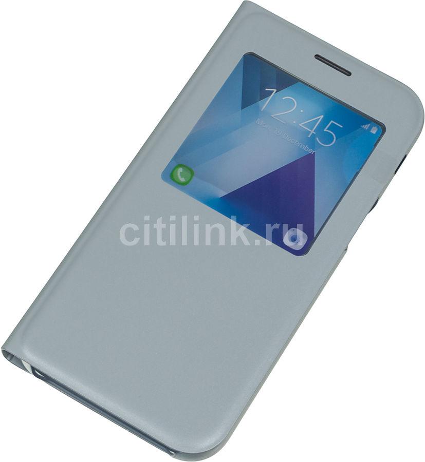 Чехол (флип-кейс) SAMSUNG S View Standing Cover, для Samsung Galaxy A5 (2017), синий [ef-ca520plegru]