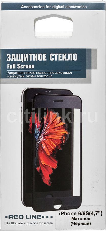 Защитное стекло для экрана REDLINE для Apple iPhone 6/6S,  матовая, 1 шт, черный [ут000008867]