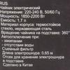 Чайник электрический REDMOND RK-G168-E, 2200Вт, серебристый вид 13