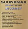 Автомагнитола Soundmax SM-CCR3057F 1DIN 4x40Вт (отремонтированный) вид 6