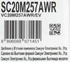 Пылесос Samsung VC20M257AWR 2000Вт красный (отремонтированный) вид 13