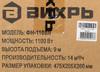 Садовый насос ВИХРЬ ФН-1100Л,  фекальный [68/5/4] вид 11