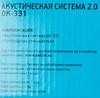 Колонки OKLICK OK-331,  черный [hs-01a black] вид 7