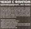 Чехол (флип-кейс) DF aFlip-09, для Asus ZenFone Go ZB500KG, черный вид 11