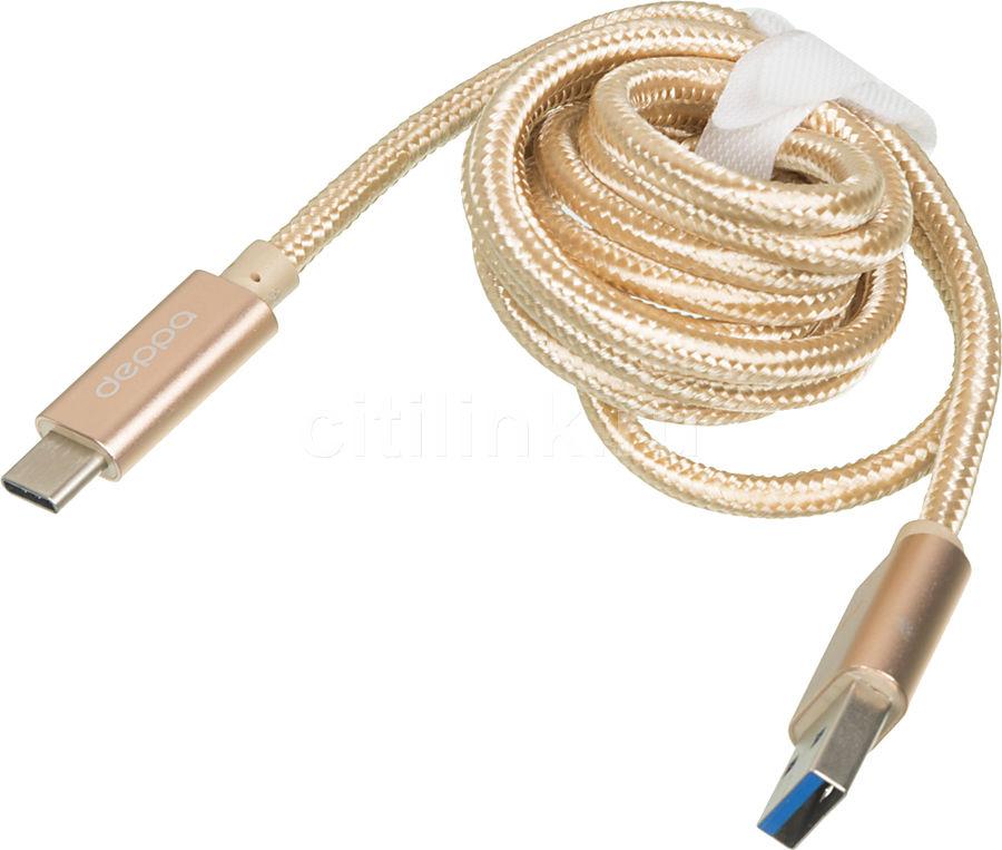 Кабель DEPPA USB Type-C -  USB 3.0,  1.2м,  золотистый [72250]