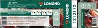 """Бумага Lomond Solvent 1213110 54"""" 1372мм-50м/200г/м2/белый сатин для сольвентной/латексной/УФ печати"""