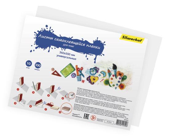 Пленка Silwerhof 383003 для учеб. (набор 10шт) ПП 100мкм глад. прозр. 360х500мм