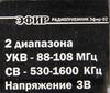 Радиоприемник СИГНАЛ Эфир-02,  черный вид 7