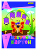 Картон цветной Silwerhof 918103-14/1 одност. 8цв./8л. A4 Бабочка и друзья 230г/м2 1диз. обл.мел.карт вид 1