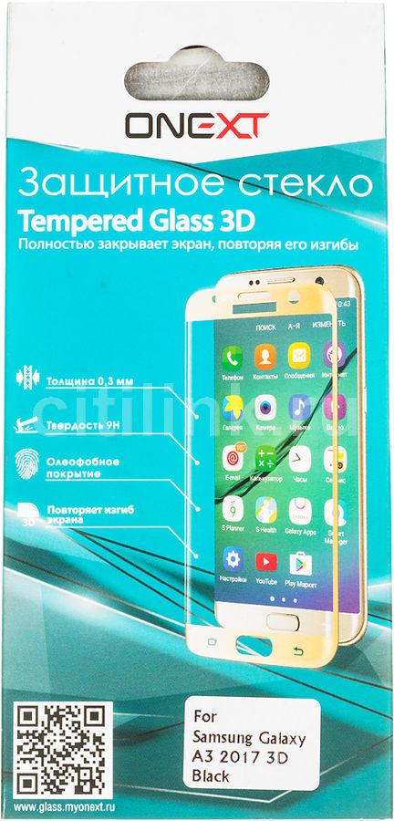 Защитное стекло ONEXT 3D  для Samsung Galaxy A3 2017,  1 шт, черный [41310]