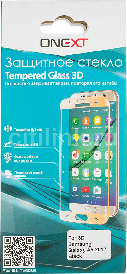 Защитное стекло для экрана ONEXT 3D  для Samsung Galaxy A5 2017,  1 шт, черный [41311]