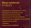 Весы кухонные KITFORT KT-803-5,  оранжевый вид 9