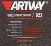 Видеорегистратор ARTWAY 022 черный вид 11