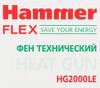 Технический фен HAMMER Flex HG2000LE [378204] вид 8