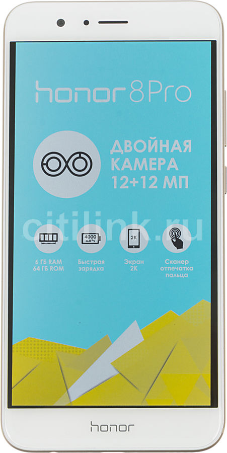 Смартфон HUAWEI Honor 8 Pro золотистый