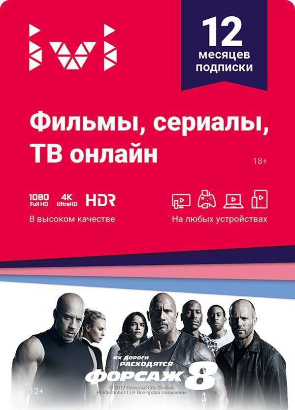 Купить Сертификат ivi Премиум-подписка ivi+ на 12 (двенадцать) календарных  месяцев в интернет-магазине СИТИЛИНК, цена на Сертификат ivi  Премиум-подписка ivi+ на 12 (двенадцать) календарных месяцев (470186) -  Москва