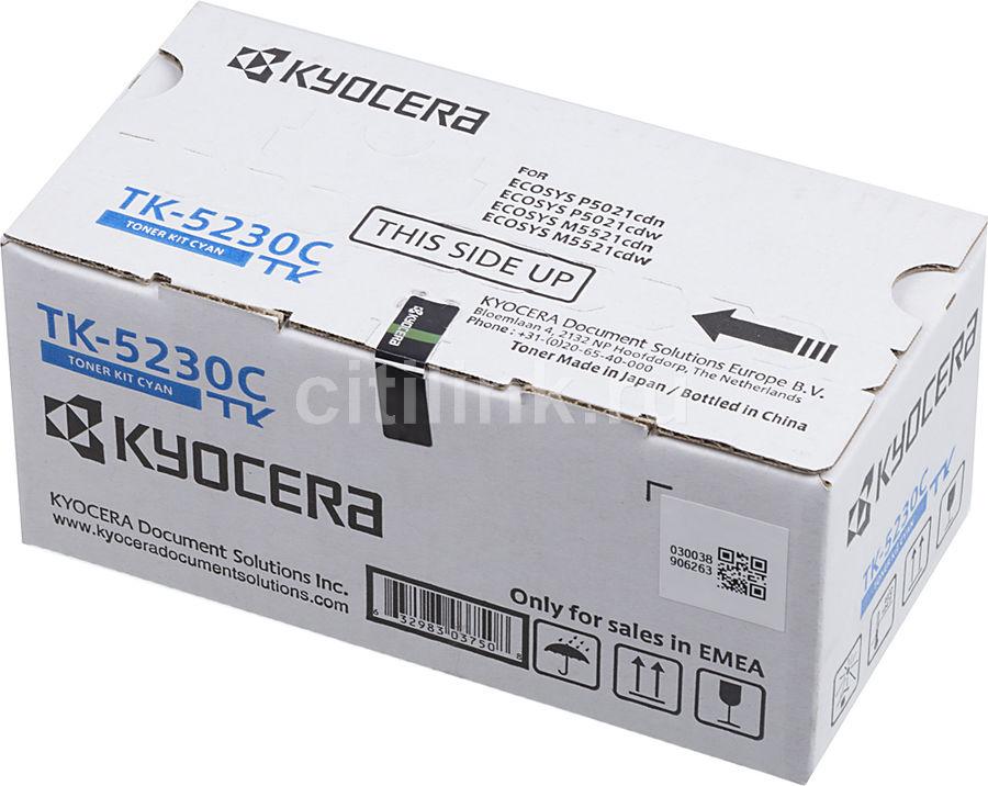 Картридж KYOCERA 1T02R9CNL0 голубой [tk-5230c]