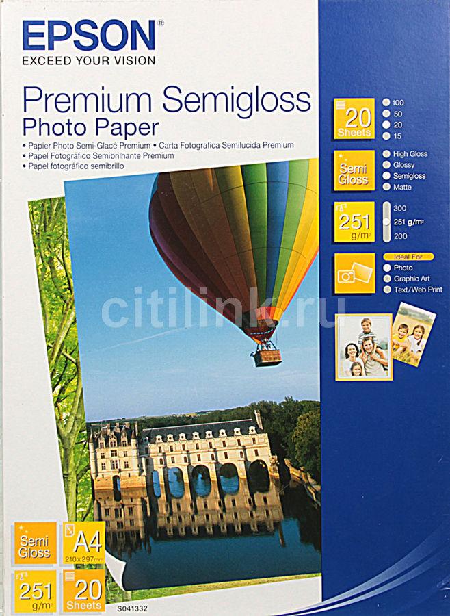 Бумага Epson C13S041332 A4, 20л, 251г/м2 Полуглянцевая высококачественная