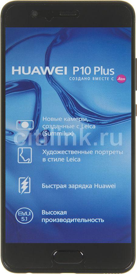 Смартфон HUAWEI P10 Plus черный