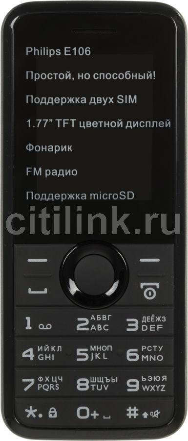 Мобильный телефон PHILIPS E106,  черный