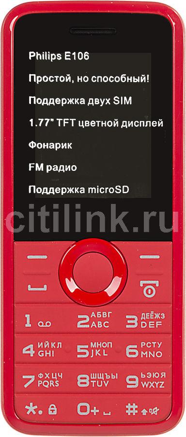Мобильный телефон PHILIPS E106,  красный