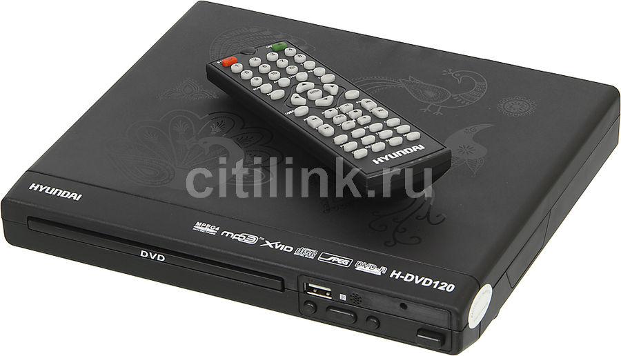 Купить DVD-плеер HYUNDAI H-DVD120, черный в интернет-магазине СИТИЛИНК, цена на DVD-плеер HYUNDAI H-DVD120, черный (480156) - Челябинск