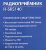 Радиоприемник HYUNDAI H-SRS140,  венге вид 9