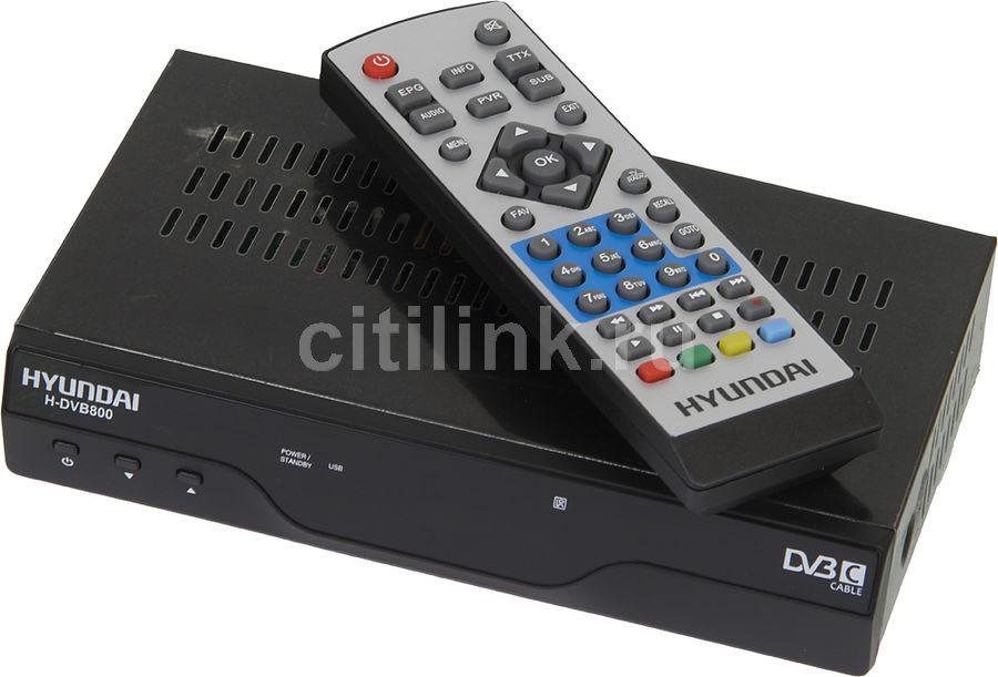 Ресивер DVB-C HYUNDAI H-DVB800,  черный