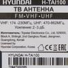 Телевизионная антенна HYUNDAI H-TAI100 вид 4
