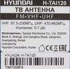 Телевизионная антенна HYUNDAI H-TAI120 вид 4
